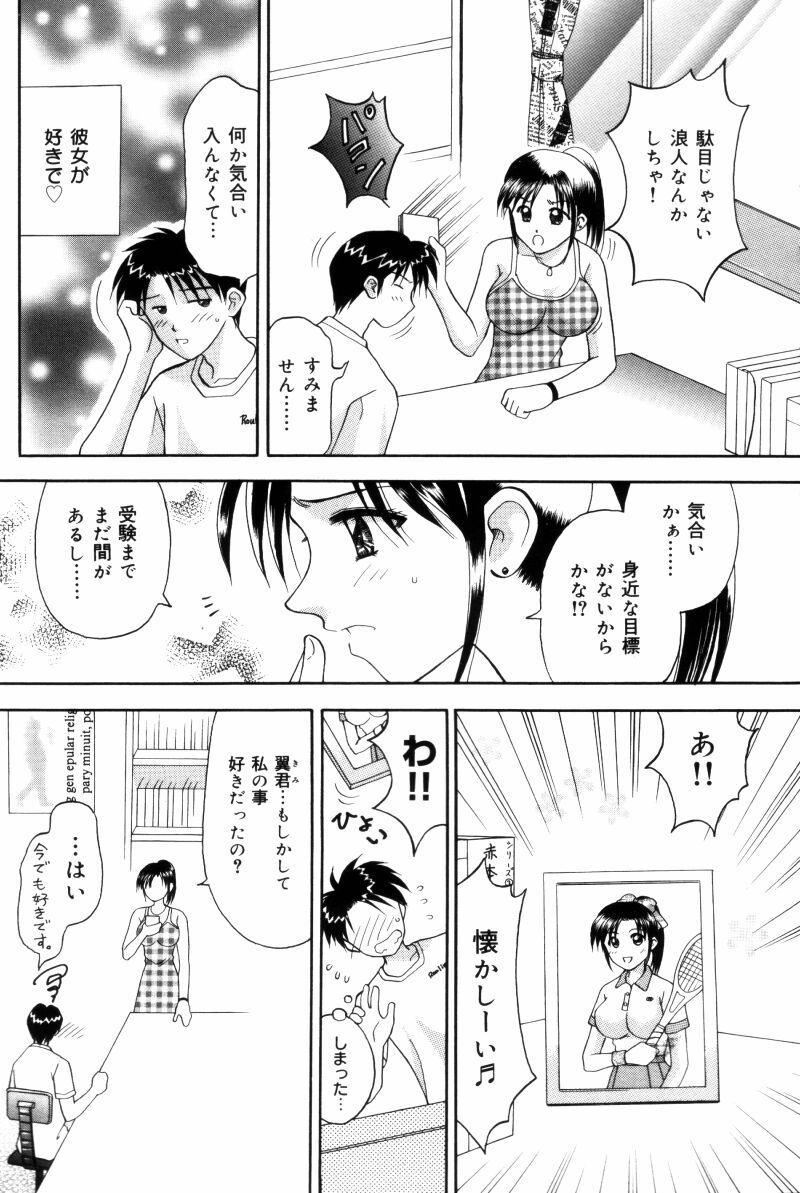 Sensei -Teacher 80