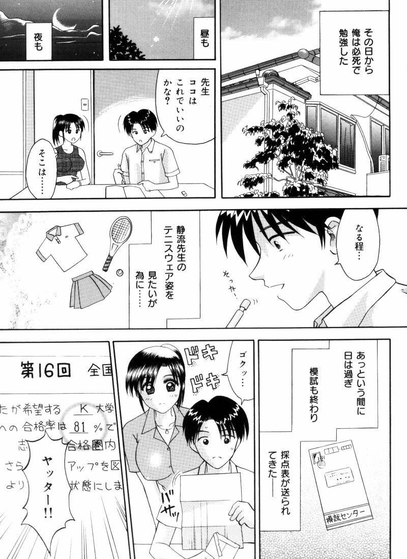 Sensei -Teacher 82