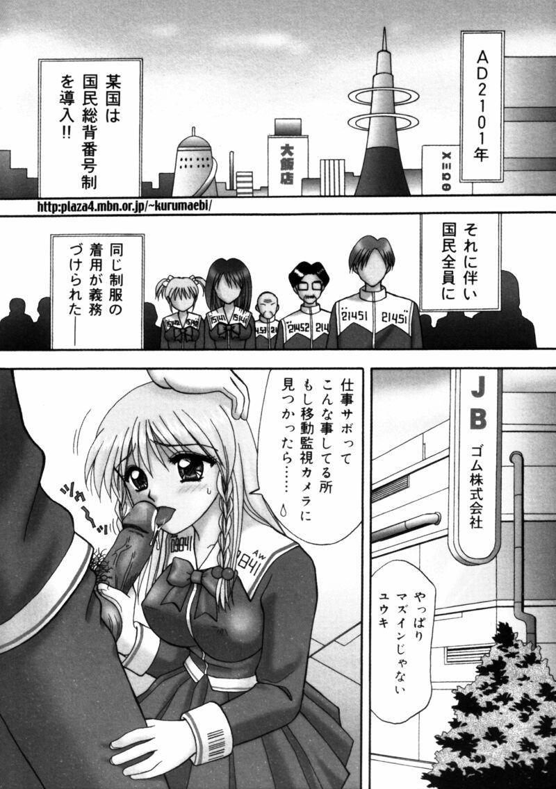 Sensei -Teacher 95