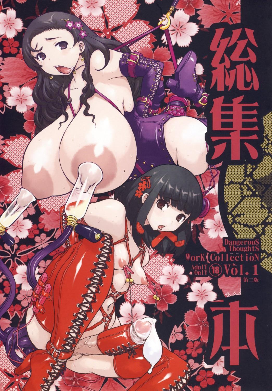 Kikenshisou Sakuhinshuu 1 Soushuu Hon Dai ni Han 0