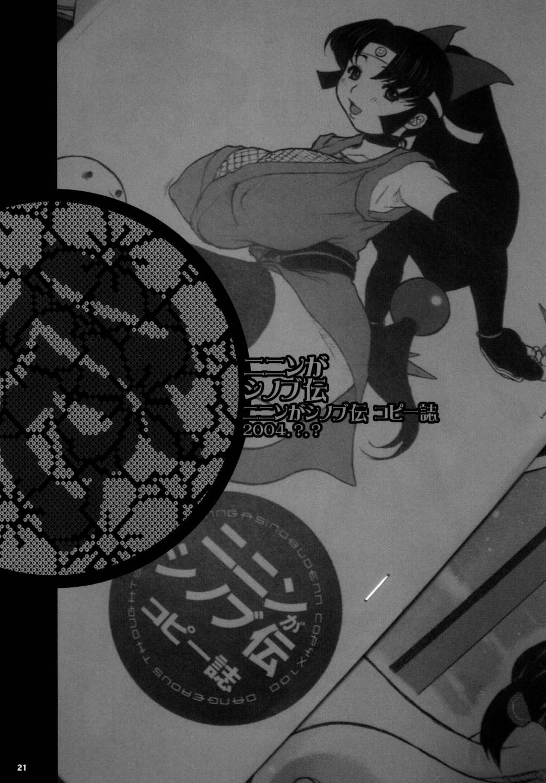 Kikenshisou Sakuhinshuu 1 Soushuu Hon Dai ni Han 20