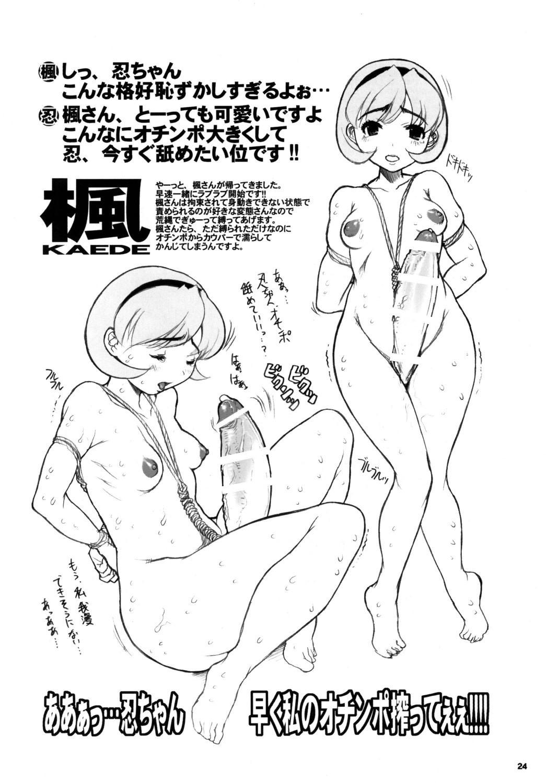 Kikenshisou Sakuhinshuu 1 Soushuu Hon Dai ni Han 23
