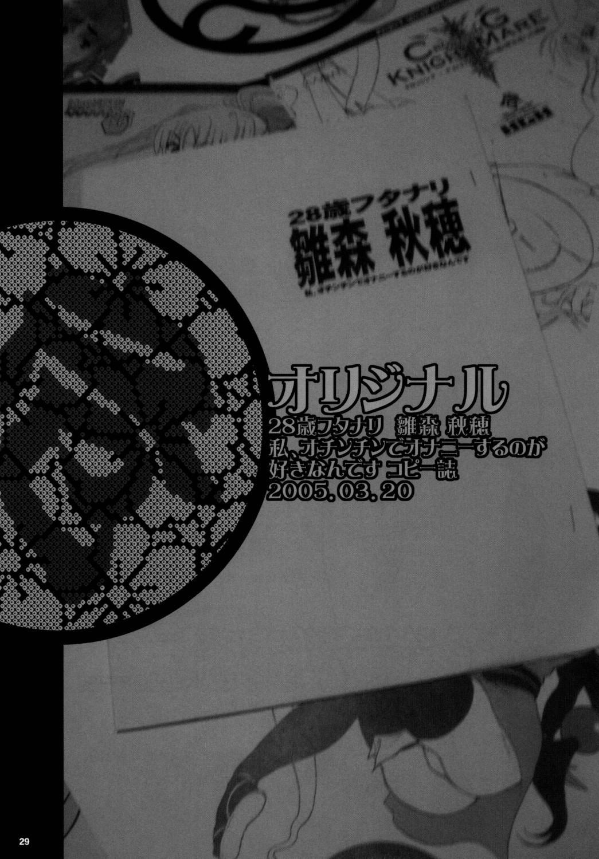 Kikenshisou Sakuhinshuu 1 Soushuu Hon Dai ni Han 28