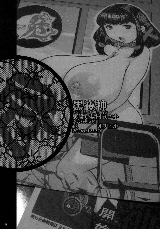 Kikenshisou Sakuhinshuu 1 Soushuu Hon Dai ni Han 4