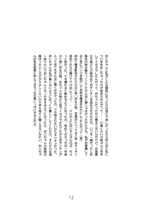 Shoujo Club 12