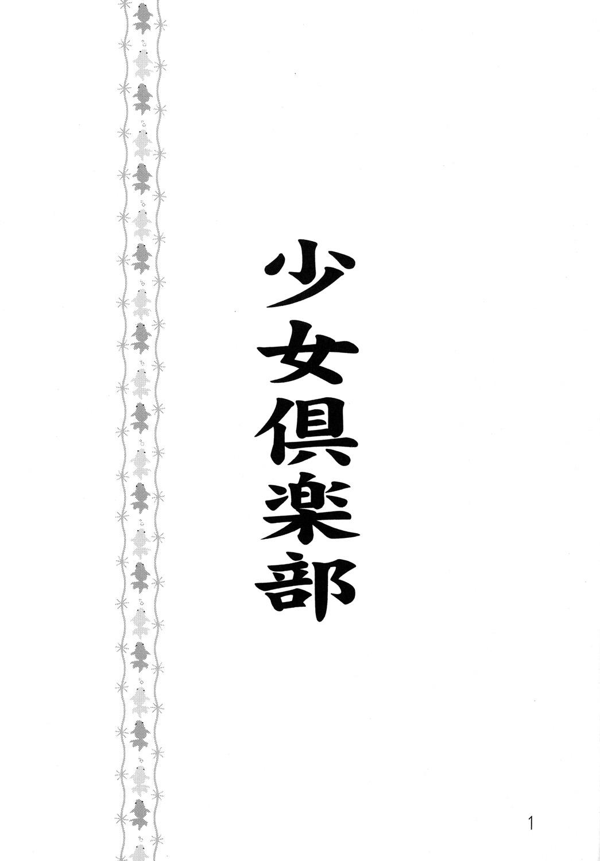 Shoujo Club 1