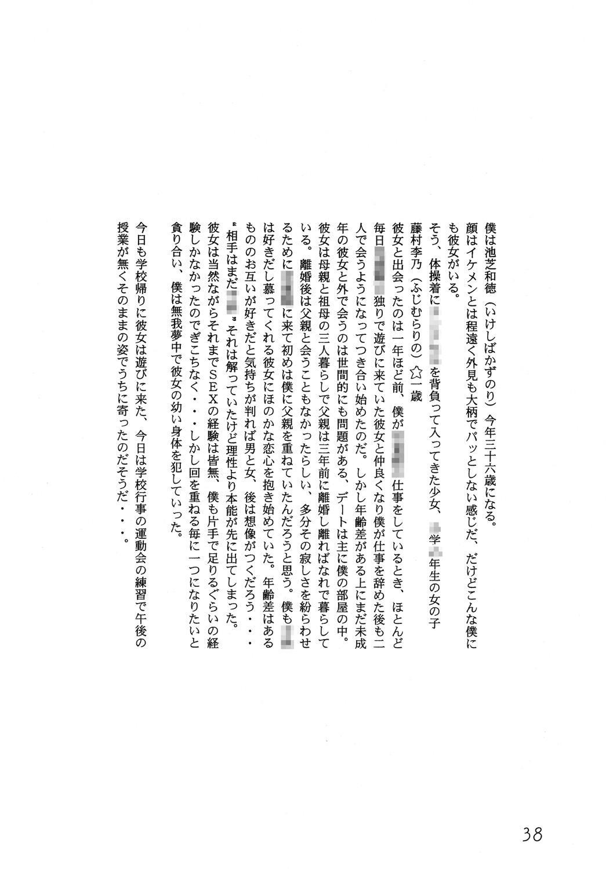 Shoujo Club 38