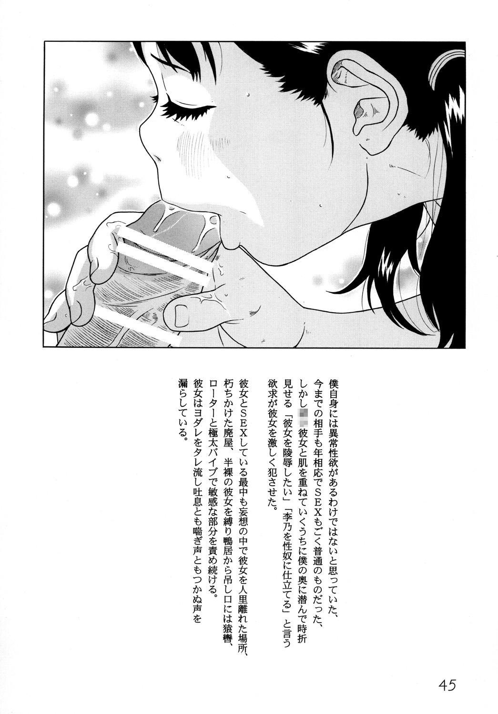 Shoujo Club 45