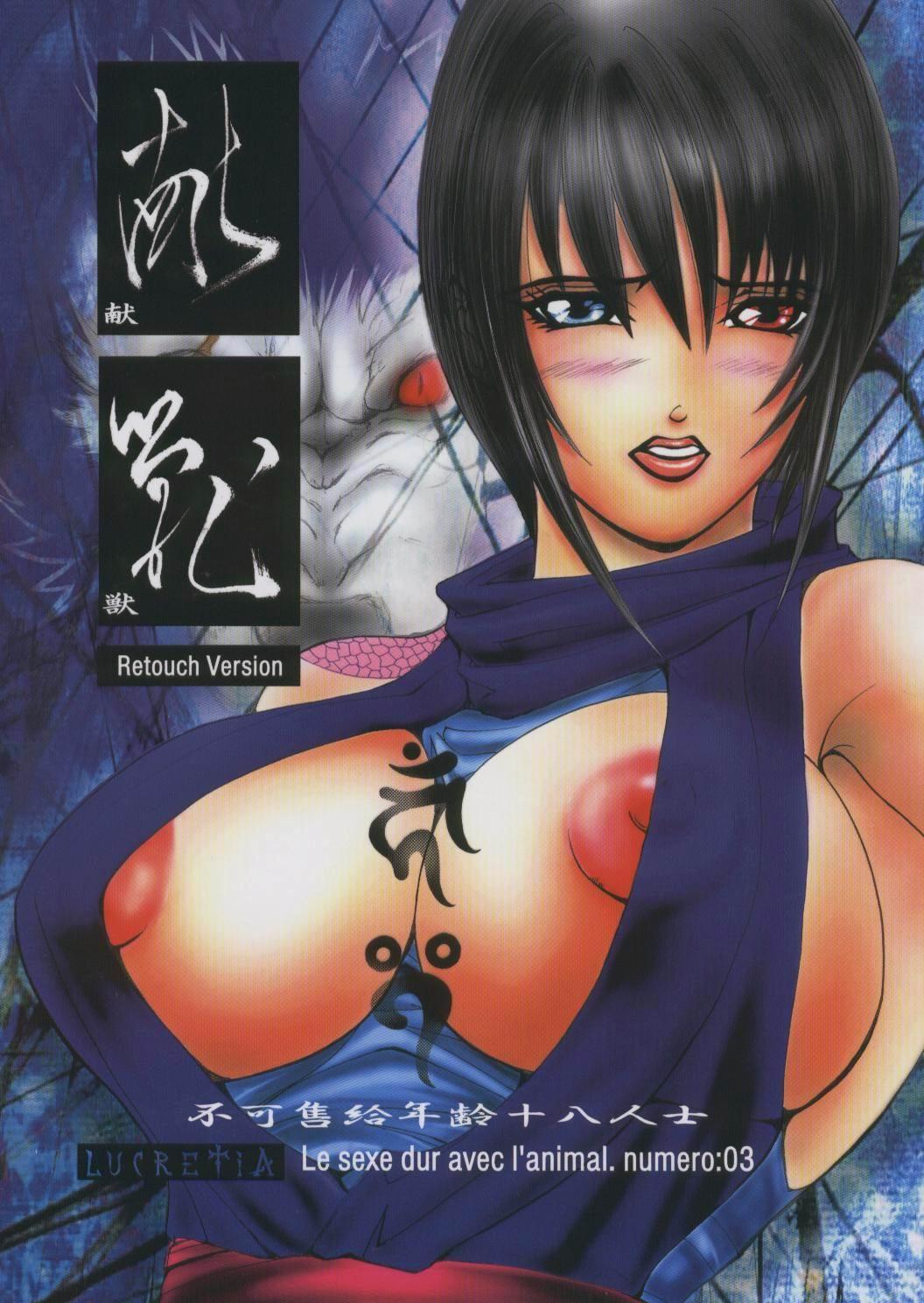 [LUCRETiA (Hiichan)] Ken-Jyuu Retouch Version - Le sexe dur avec l'animal. numero:03 (Samurai Spirits) 0