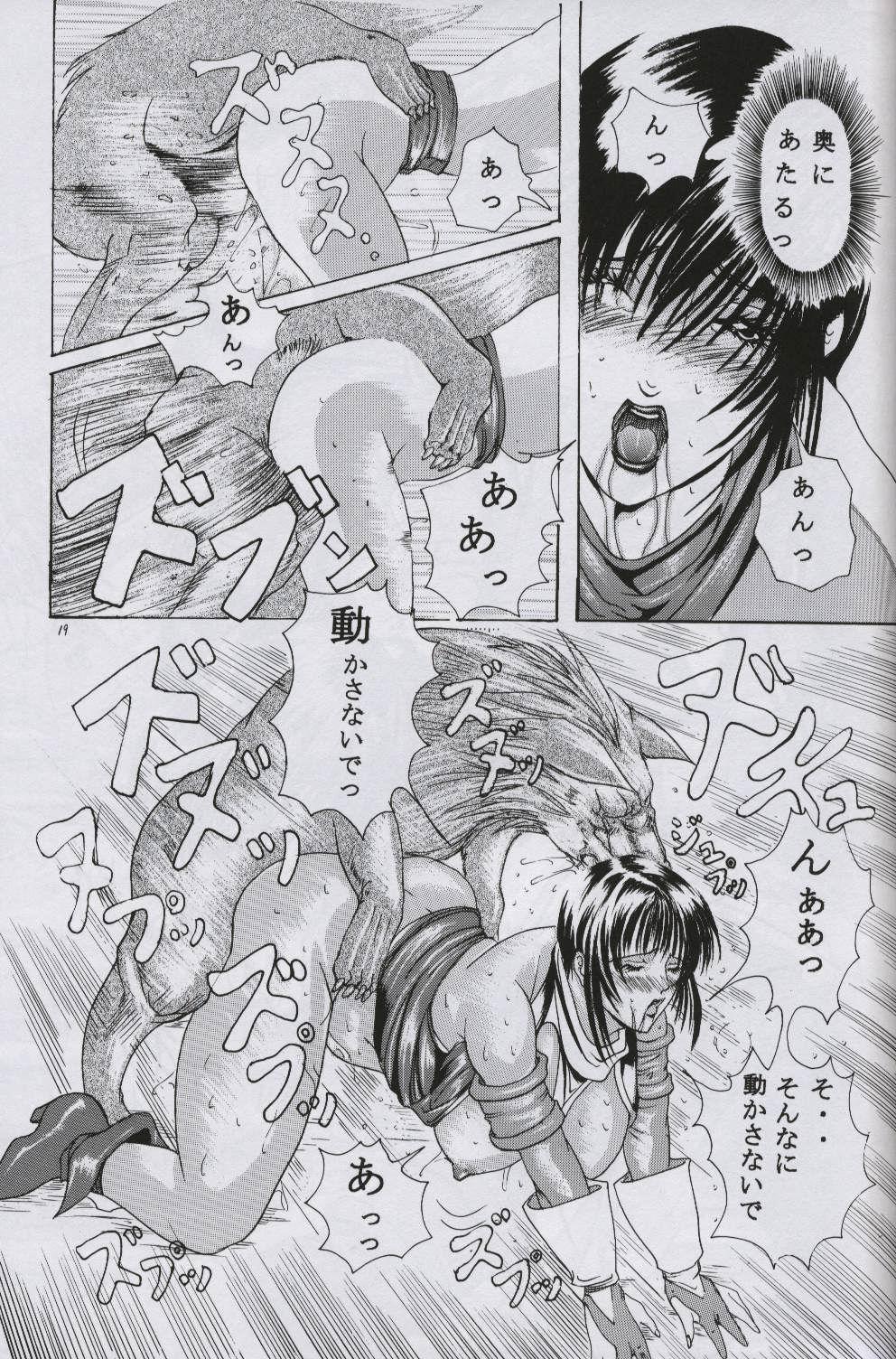 [LUCRETiA (Hiichan)] Ken-Jyuu Retouch Version - Le sexe dur avec l'animal. numero:03 (Samurai Spirits) 17