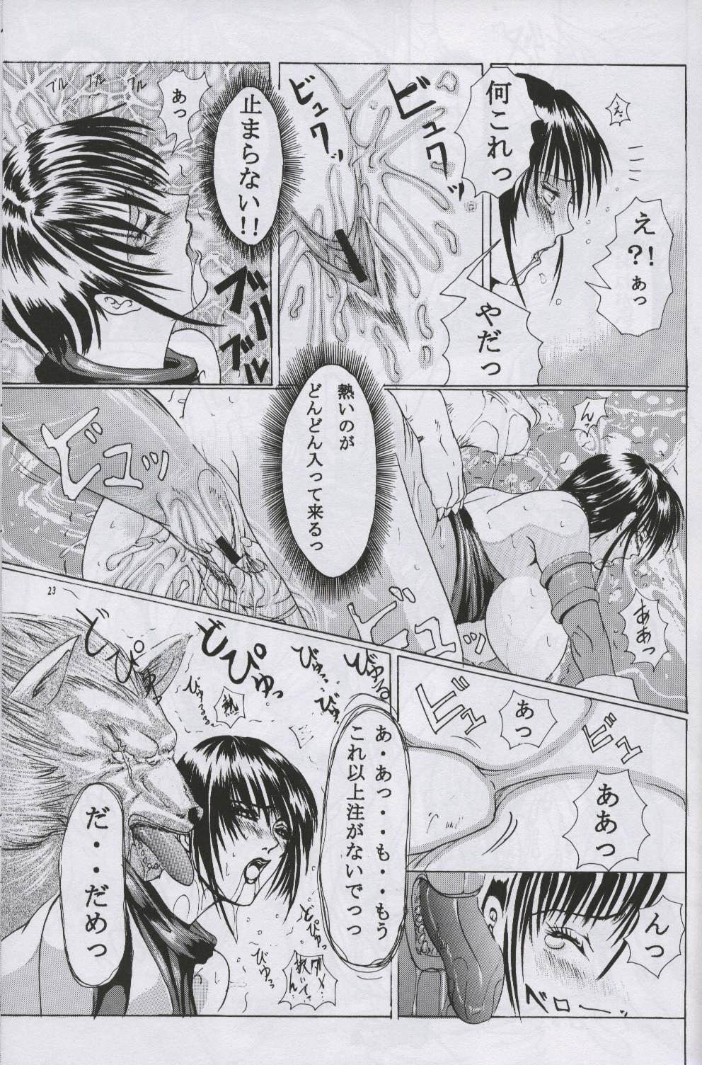 [LUCRETiA (Hiichan)] Ken-Jyuu Retouch Version - Le sexe dur avec l'animal. numero:03 (Samurai Spirits) 20