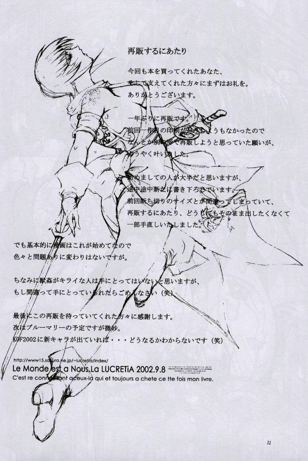 [LUCRETiA (Hiichan)] Ken-Jyuu Retouch Version - Le sexe dur avec l'animal. numero:03 (Samurai Spirits) 29