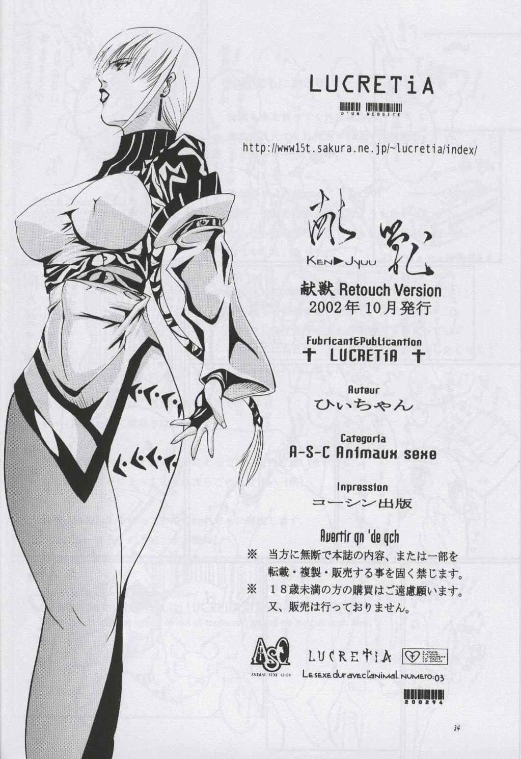 [LUCRETiA (Hiichan)] Ken-Jyuu Retouch Version - Le sexe dur avec l'animal. numero:03 (Samurai Spirits) 31