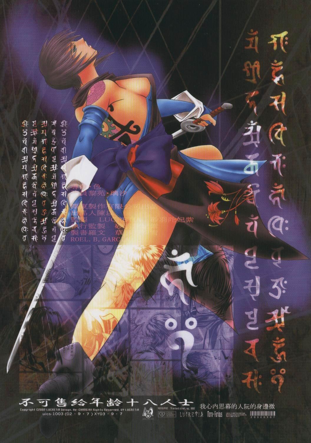 [LUCRETiA (Hiichan)] Ken-Jyuu Retouch Version - Le sexe dur avec l'animal. numero:03 (Samurai Spirits) 32