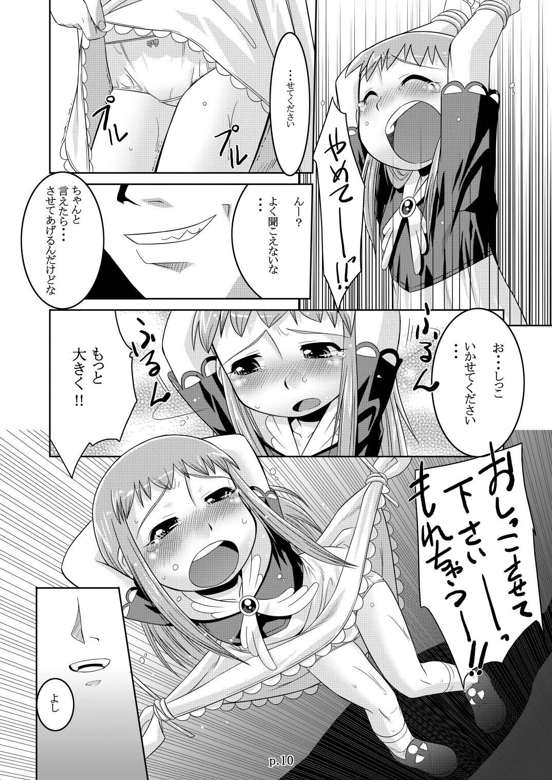 [gyara cter (bee)] Tio hon+ (Konjiki no Gash!! [Zatch Bell!]) dl version 9