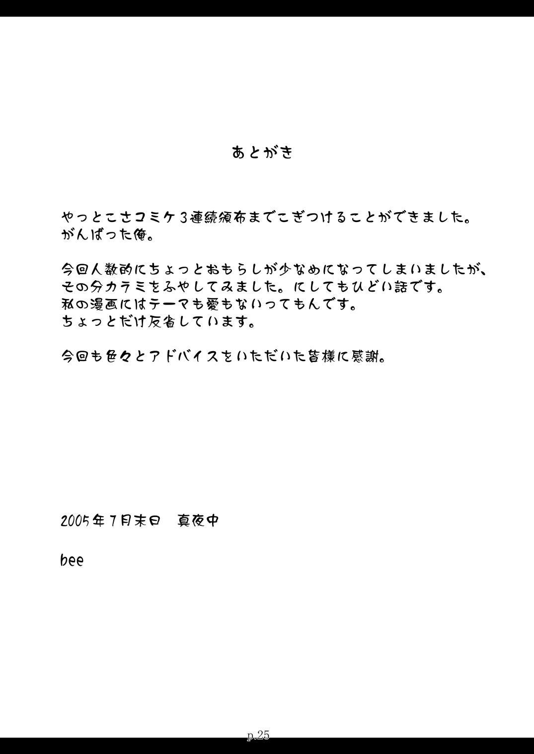 [gyara cter (bee)] Tio hon+ (Konjiki no Gash!! [Zatch Bell!]) dl version 24