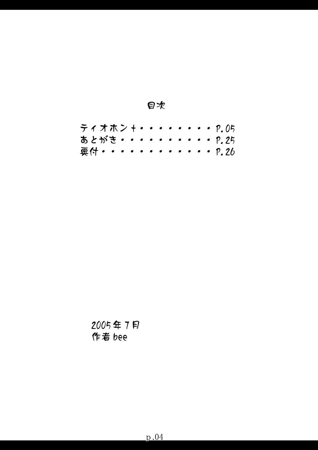 [gyara cter (bee)] Tio hon+ (Konjiki no Gash!! [Zatch Bell!]) dl version 3