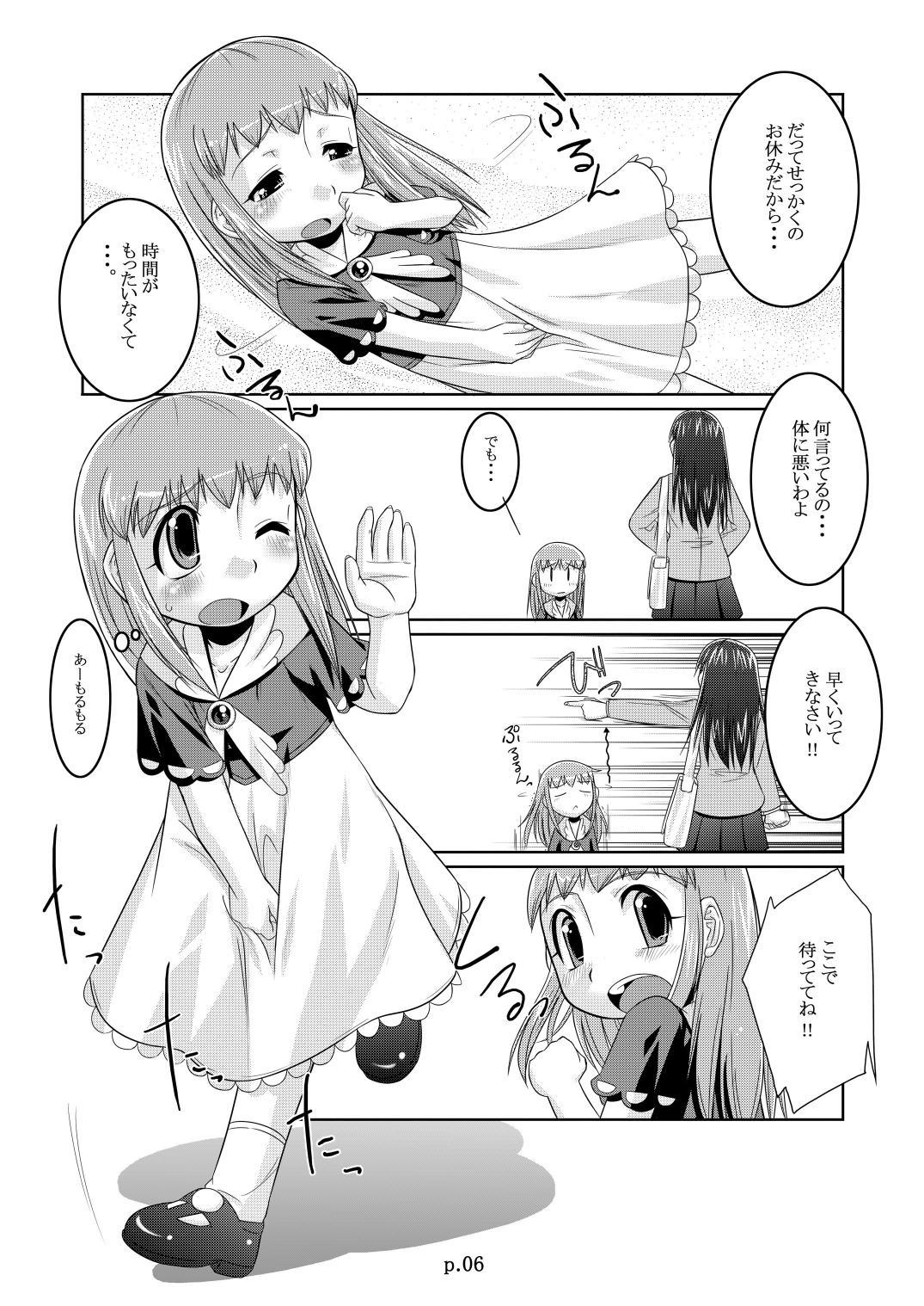 [gyara cter (bee)] Tio hon+ (Konjiki no Gash!! [Zatch Bell!]) dl version 5