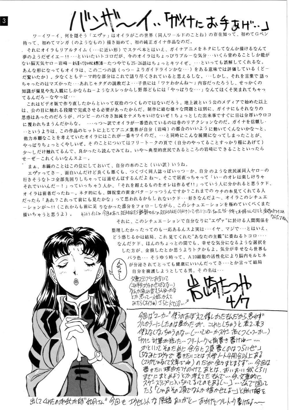 Zense Ki no Evangerikosan 3