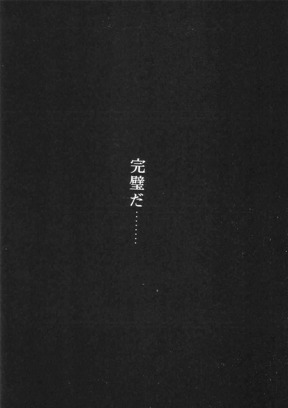 Zense Ki no Evangerikosan 41