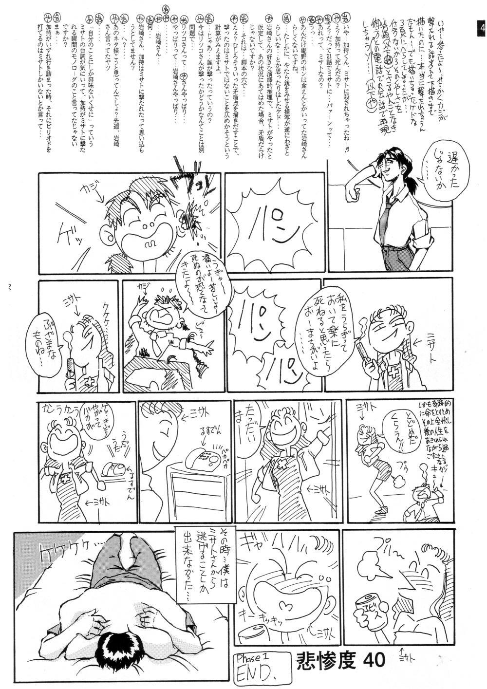 Zense Ki no Evangerikosan 42