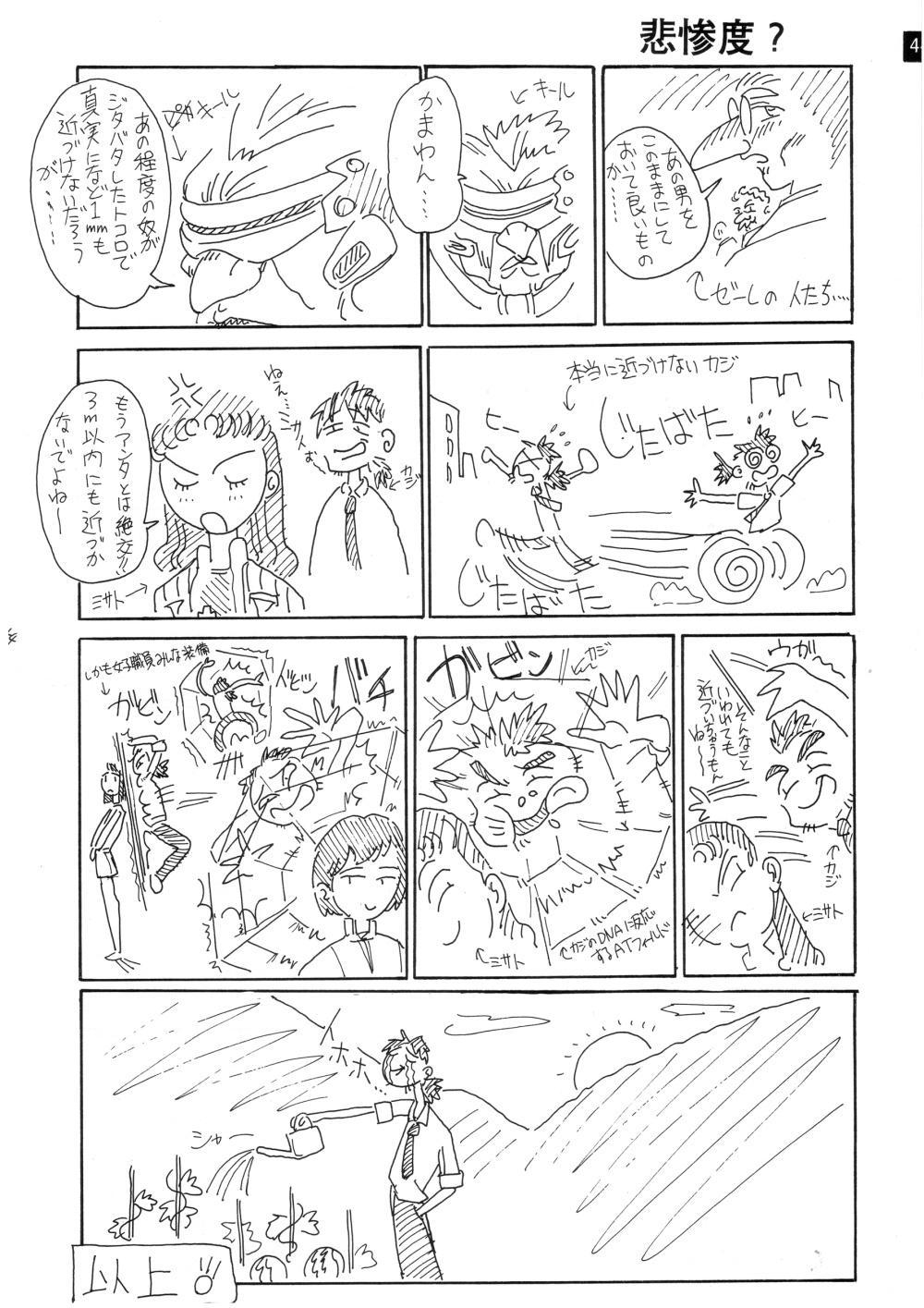 Zense Ki no Evangerikosan 44