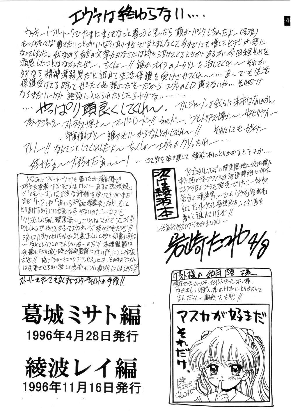 Zense Ki no Evangerikosan 46
