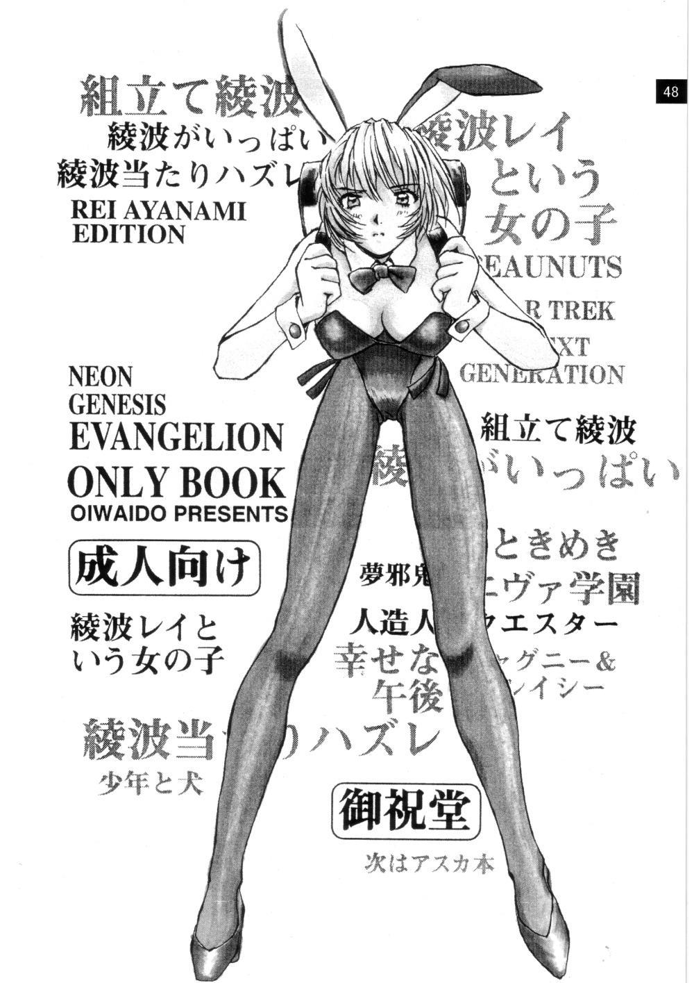 Zense Ki no Evangerikosan 48