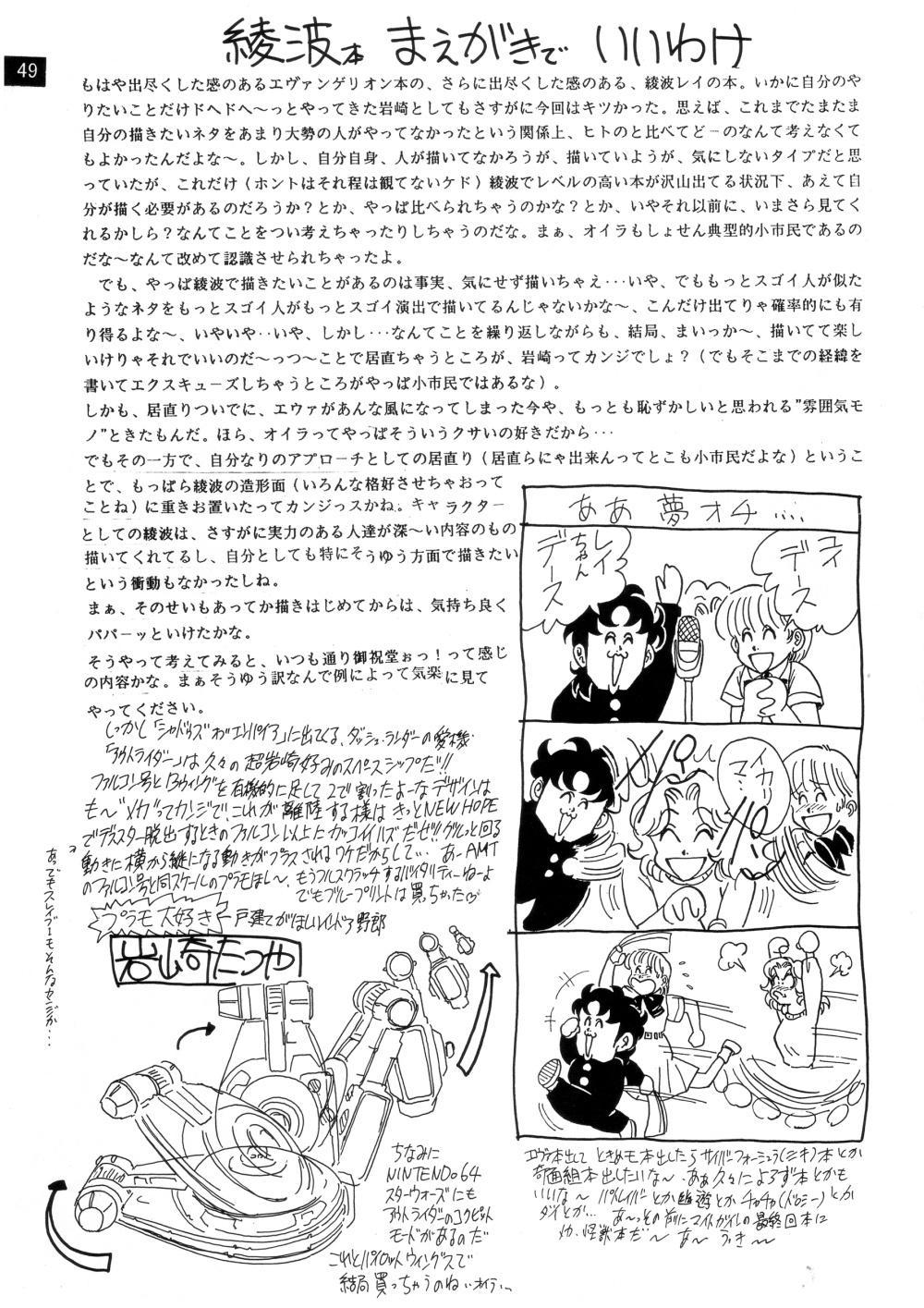 Zense Ki no Evangerikosan 49