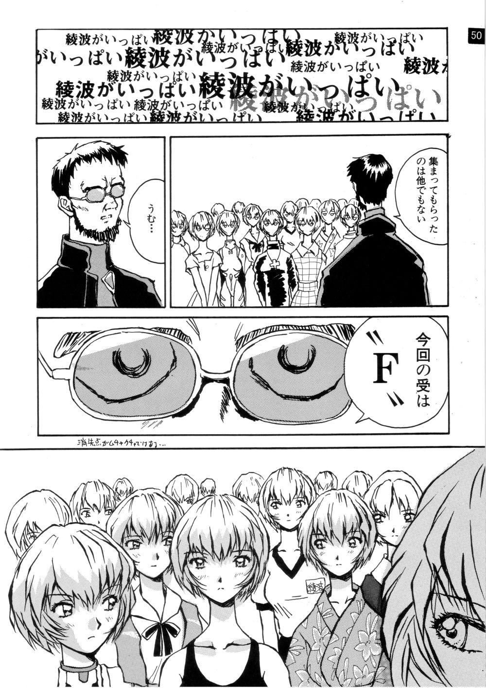 Zense Ki no Evangerikosan 50