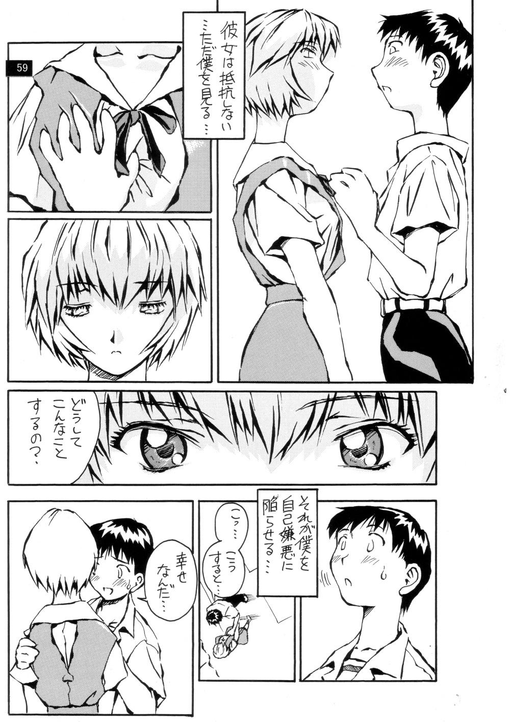 Zense Ki no Evangerikosan 59