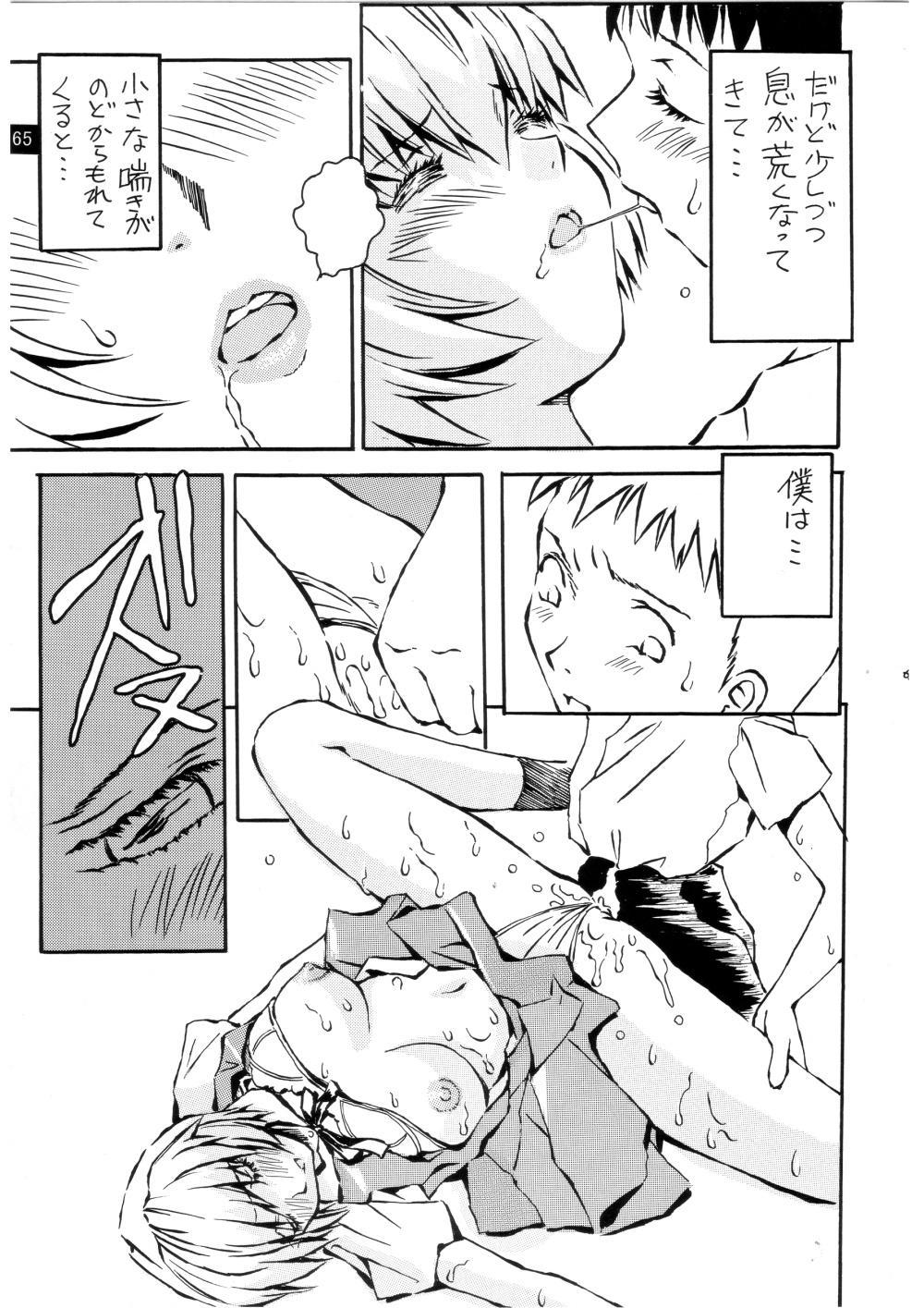 Zense Ki no Evangerikosan 65