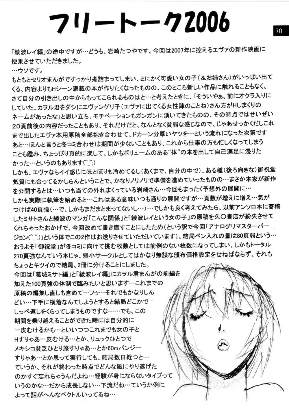 Zense Ki no Evangerikosan 70