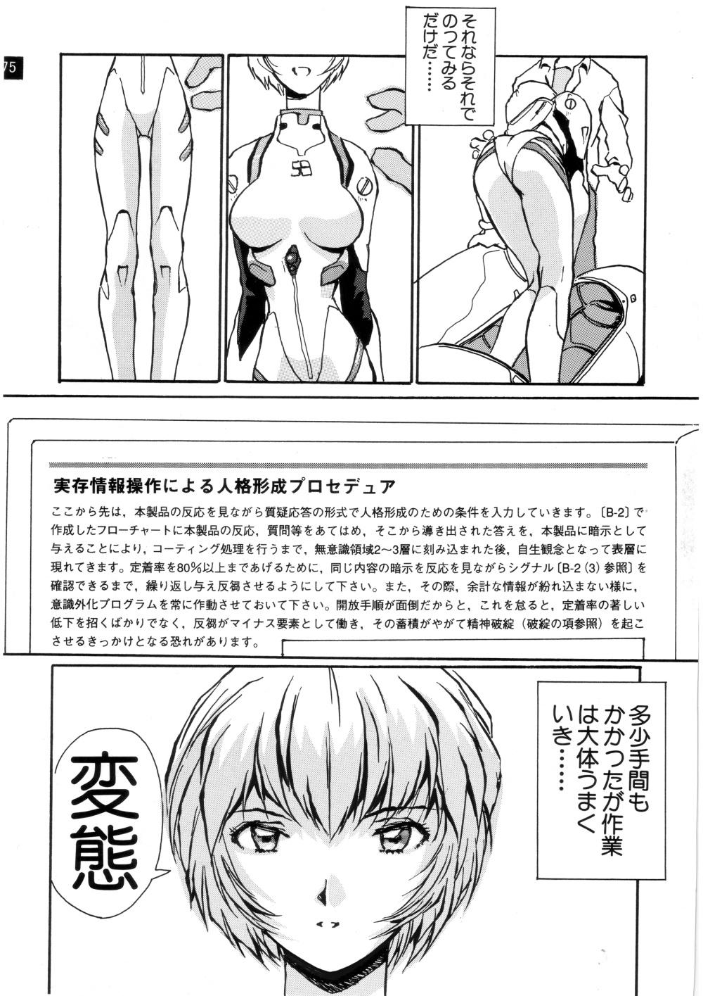Zense Ki no Evangerikosan 75