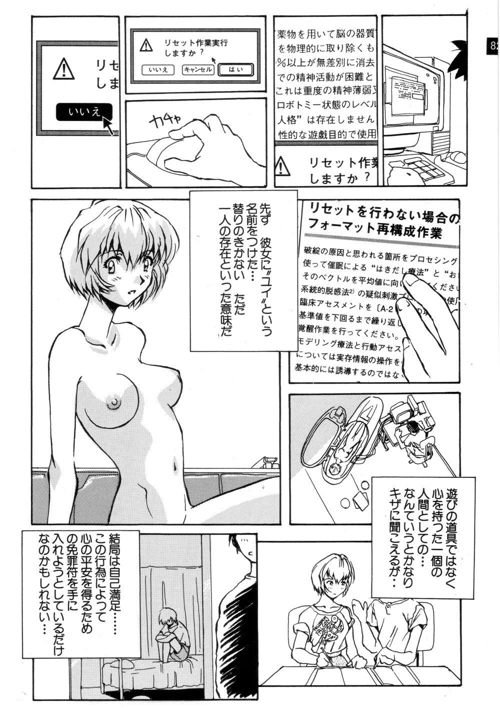 Zense Ki no Evangerikosan 82