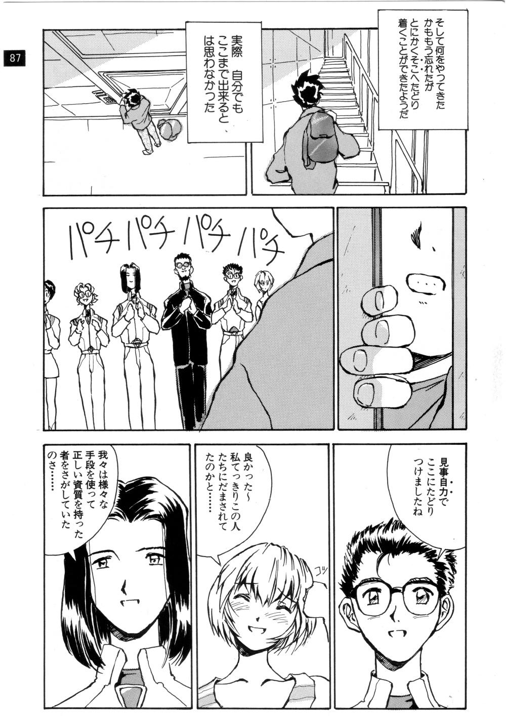 Zense Ki no Evangerikosan 87