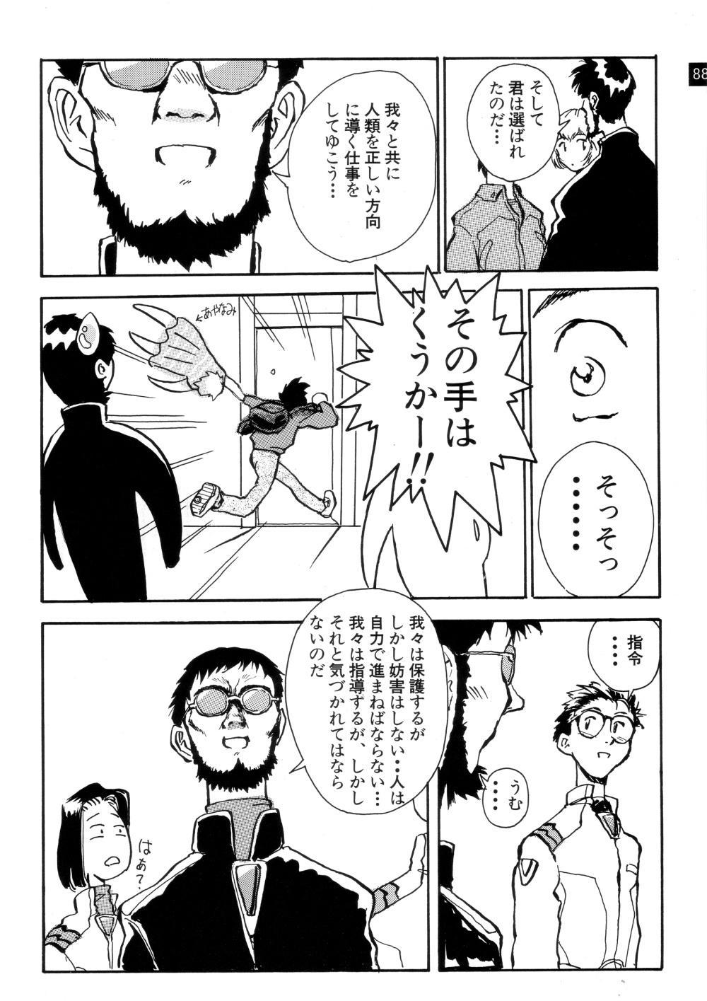 Zense Ki no Evangerikosan 88