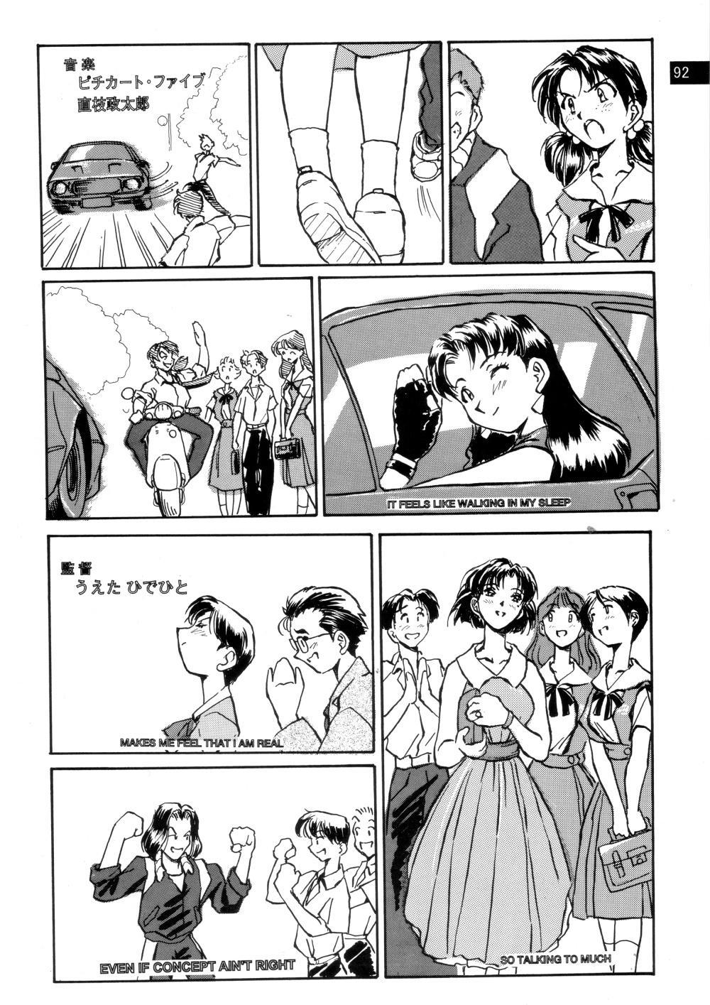 Zense Ki no Evangerikosan 92