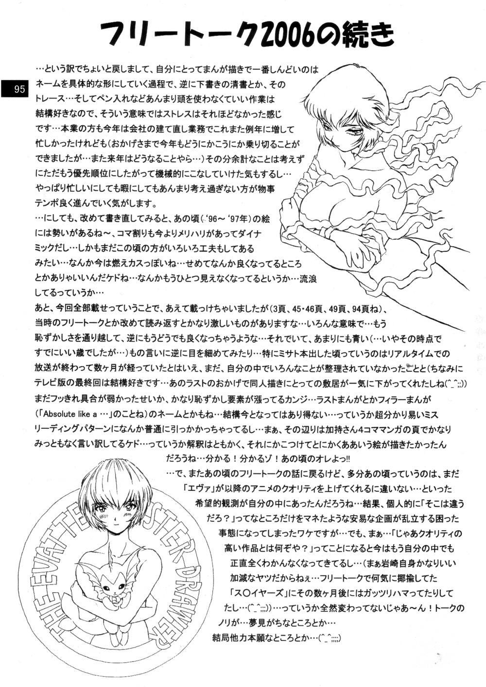 Zense Ki no Evangerikosan 95
