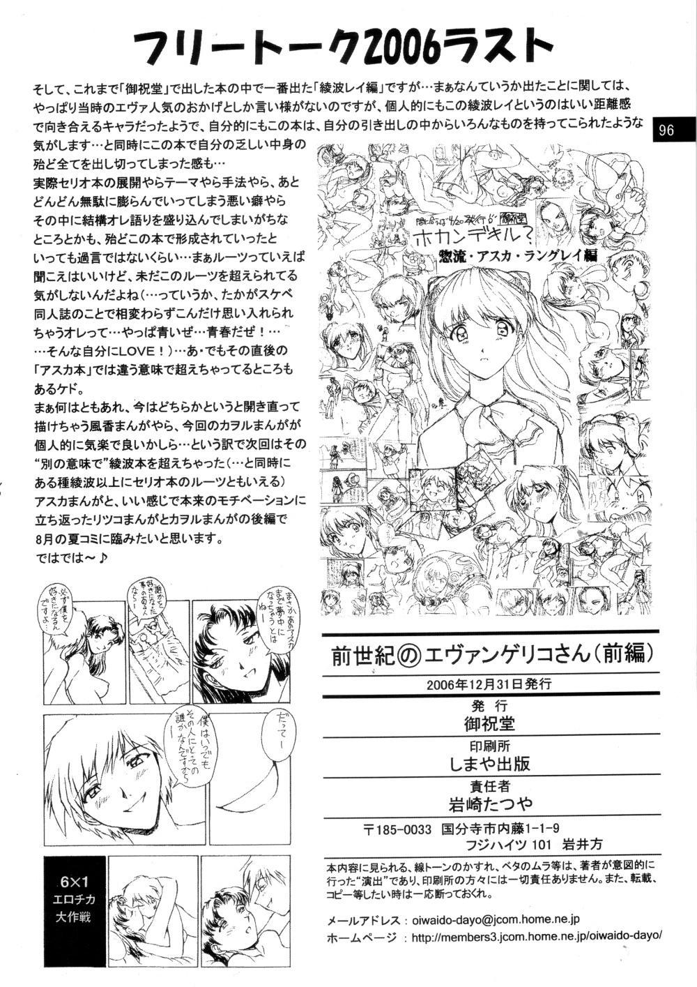 Zense Ki no Evangerikosan 96