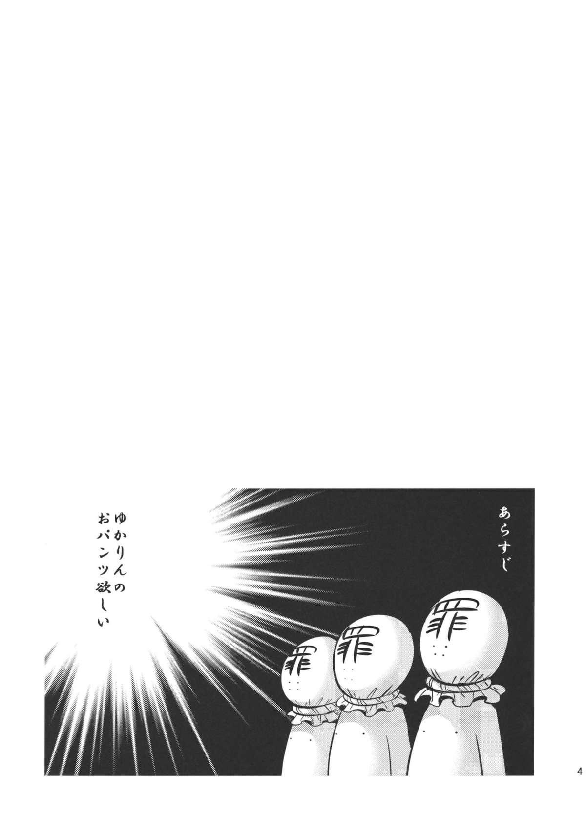 Yukarin SWEET HOME 3
