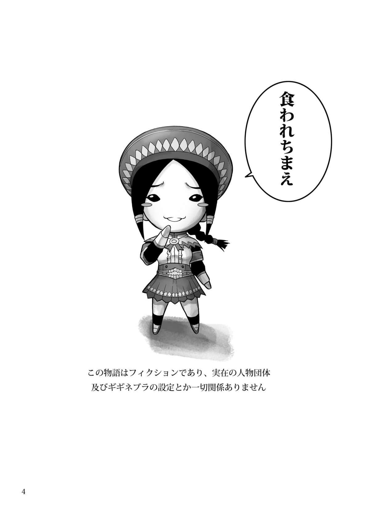 Solo Hunter no Seitai 3