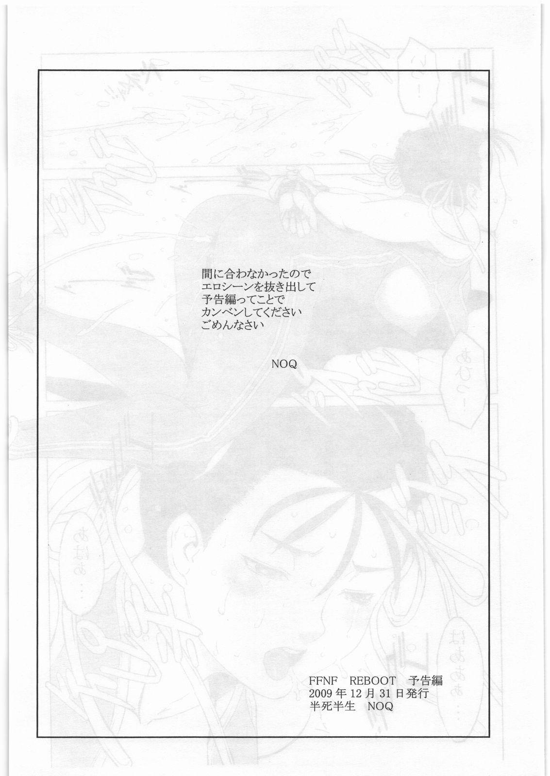 FFNF REBOOT Yokoku-hen 12