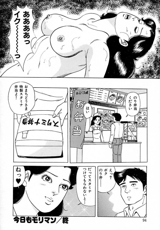 Soujukutsuma no Ecchi na Hirusagari 99