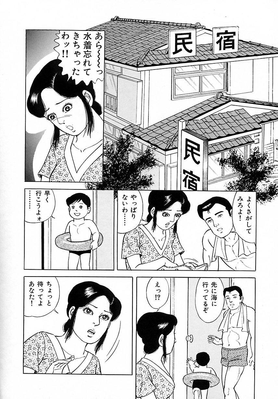 Soujukutsuma no Ecchi na Hirusagari 101