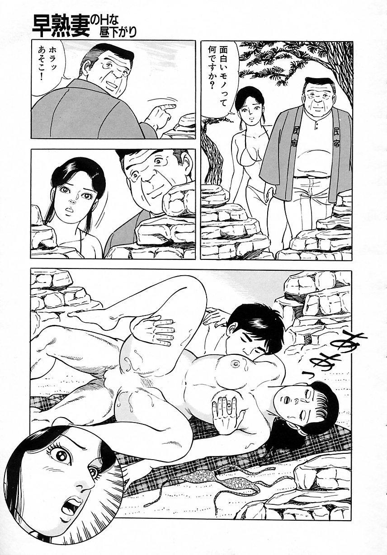 Soujukutsuma no Ecchi na Hirusagari 108