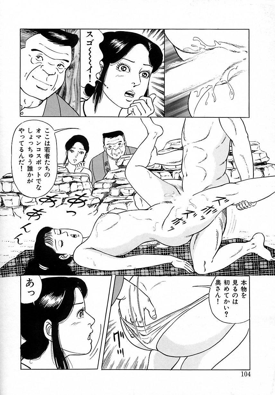 Soujukutsuma no Ecchi na Hirusagari 109