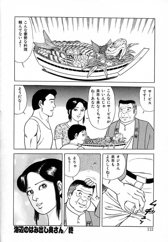 Soujukutsuma no Ecchi na Hirusagari 117