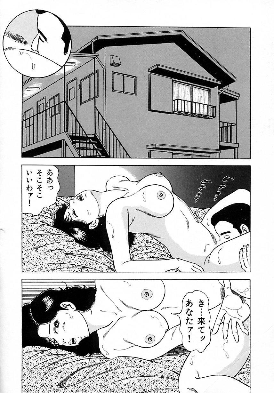 Soujukutsuma no Ecchi na Hirusagari 119