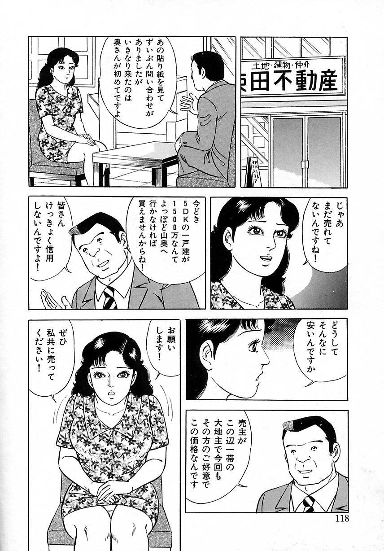 Soujukutsuma no Ecchi na Hirusagari 123